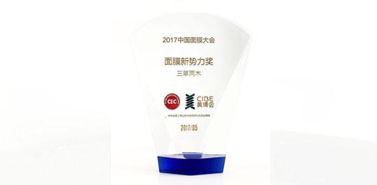 中国面膜大会上荣获面膜新势力奖