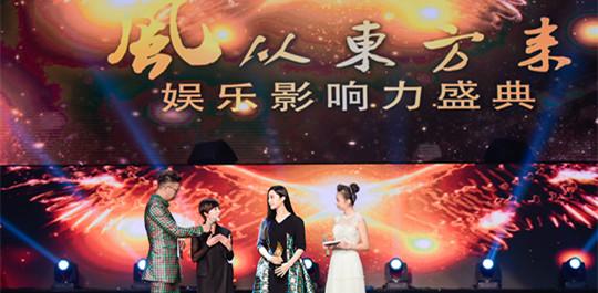 """东方卫视""""风从东方来""""15周年盛典"""