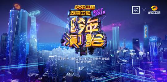 湖南卫视跨年演唱会官方合作伙伴